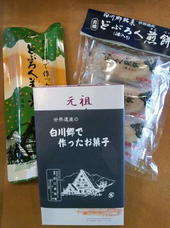 白川郷で作ったお菓子 ブログ