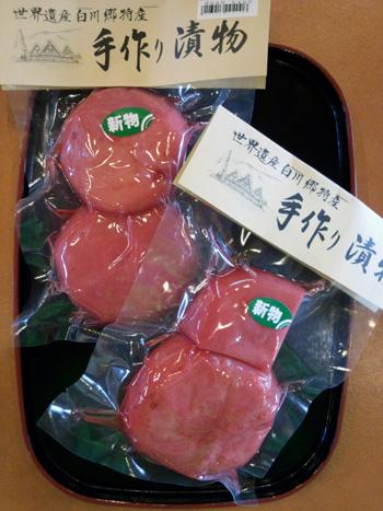 白川郷 手作り漬物 ブログ