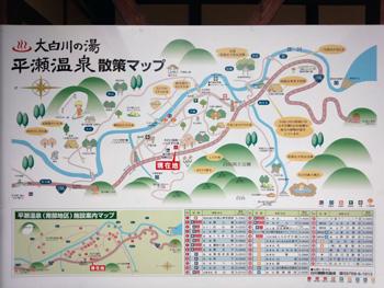 大白川の湯  平瀬温泉 散策マップ