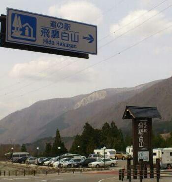 国道156号線沿い白川郷平瀬温泉エリア 道の駅 飛騨白山
