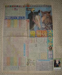 1999年宝塚記念の競馬新聞