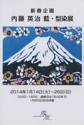 naitohideharu_dm.jpg