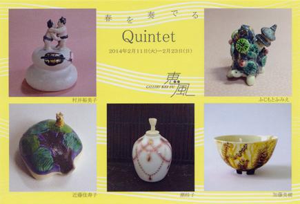 quintet_dm.jpg