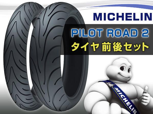 pilot road2