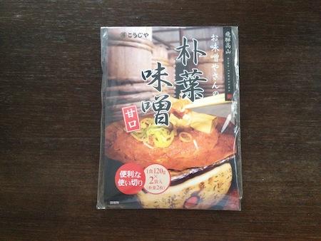 朴葉味噌1
