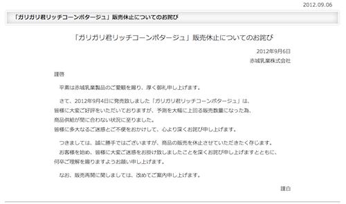 スクリーンショット 2012-09-06 20.18.57