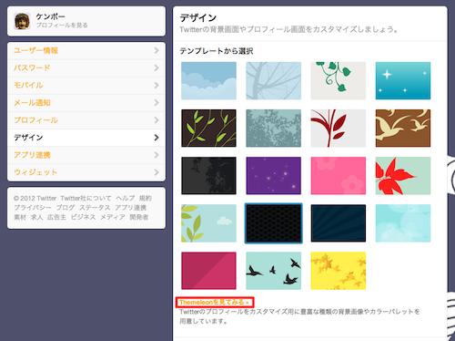 スクリーンショット 2012-09-19 15.40.57