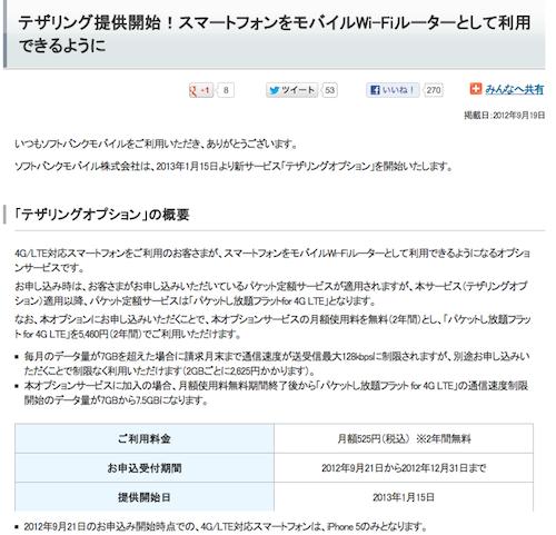 スクリーンショット 2012-09-19 17.13.47