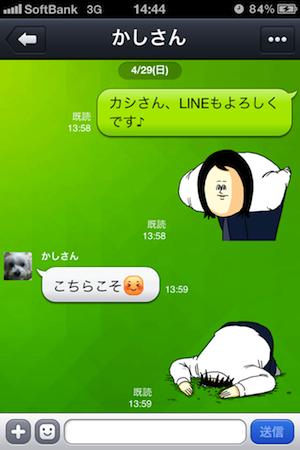 LINE14.png