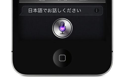 siri_japanese_2012_0.jpeg