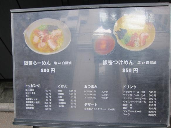 120222.新橋・麺処銀笹 (4)