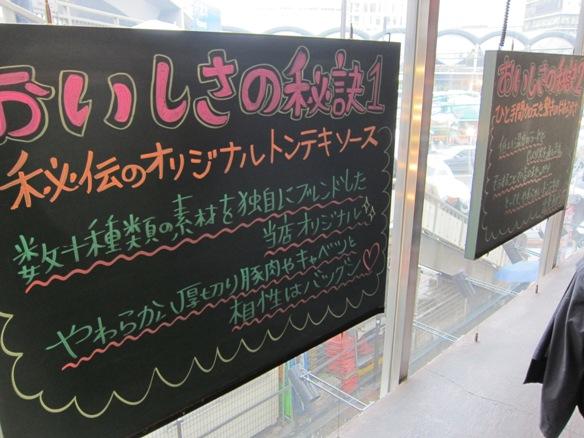 120309.渋谷・東京トンテキ0015