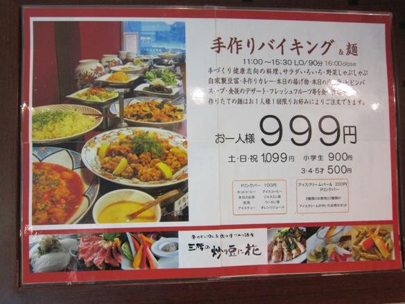 120313.池袋・三階の炒り豆に花 by 豆花0009