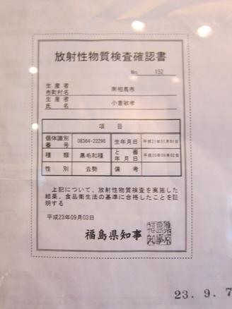 120323.神田・焼肉ぴゅあ0030