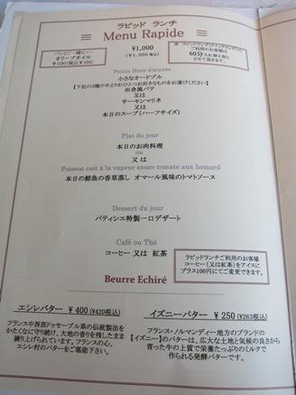 120410.池袋・オザミ590012