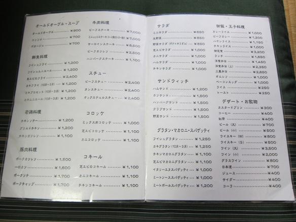 120416.人形町・芳味亭0002