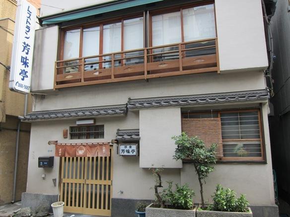 120416.人形町・芳味亭0013