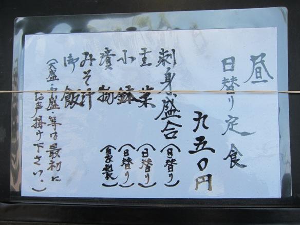 120419.人形町・山葵0006