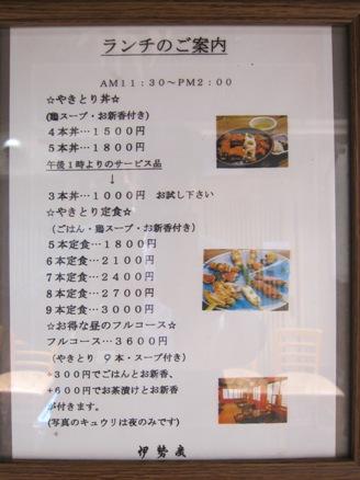 120420.京橋・伊勢廣0003