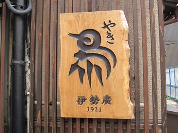 120420.京橋・伊勢廣0002