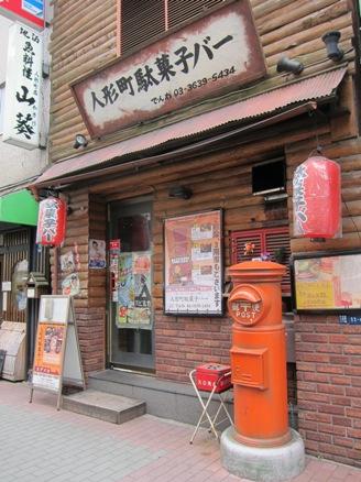 120419.人形町・山葵0027
