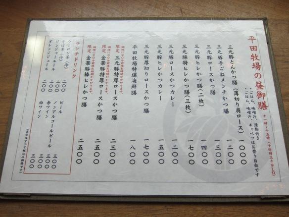 120508.日本橋・とんかつ平田牧場0016