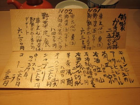 120511.京橋・てんぷら深町0005
