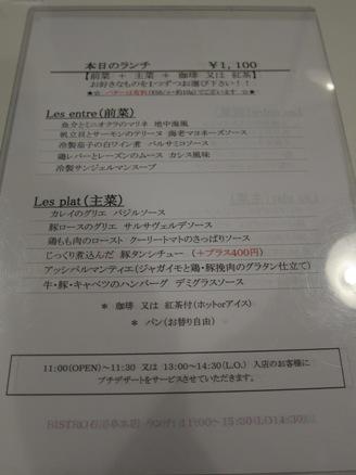 120612.神田・びすとろ石川亭0003