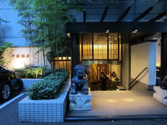 120615.市ヶ谷・中国飯店 (1)