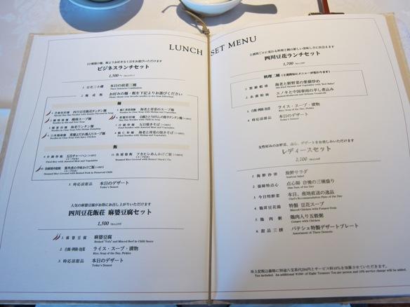 120620.丸の内・四川豆花飯荘0008