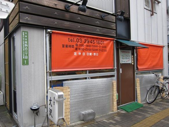 120707.千石・大沢食堂0000