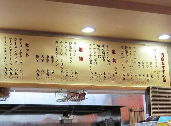 120707.千石・大沢食堂0003a