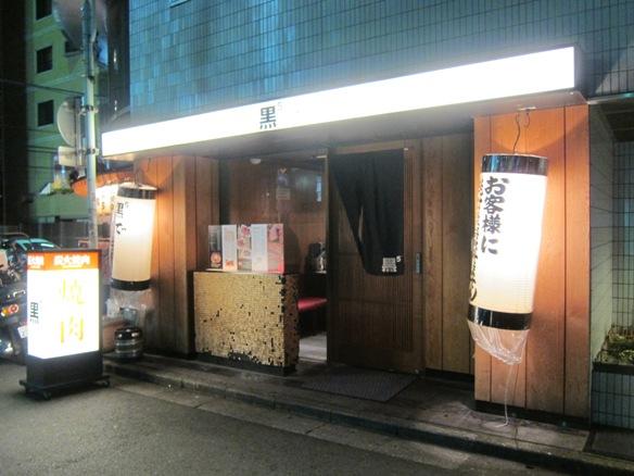 120711.池袋・焼肉 黒5 本店0014