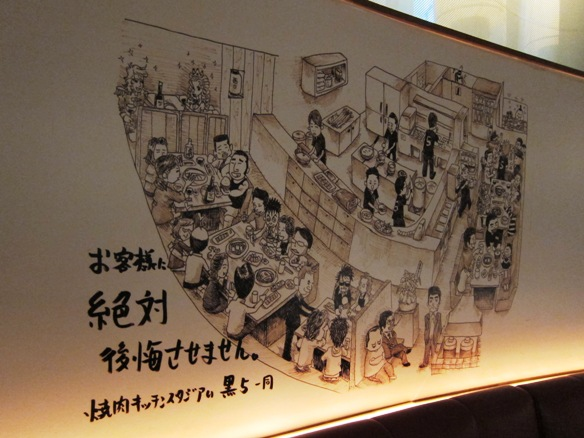 120711.池袋・焼肉 黒5 本店0066