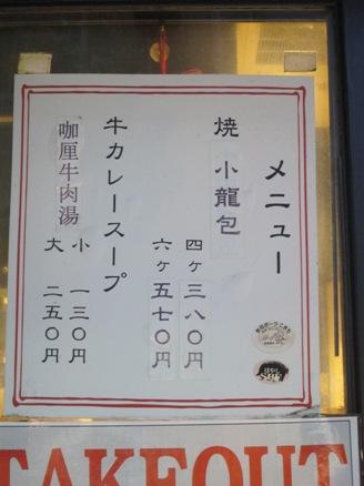120721.池袋・永祥生煎館 (7)