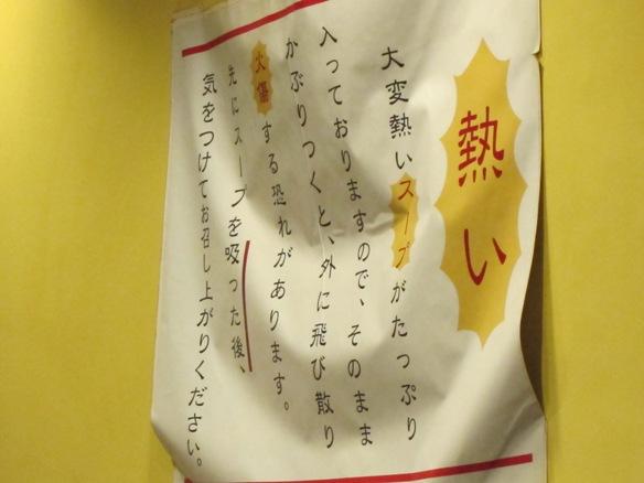 120721.池袋・永祥生煎館 (8)
