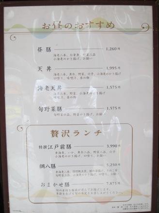 120801.新宿・つな八0003