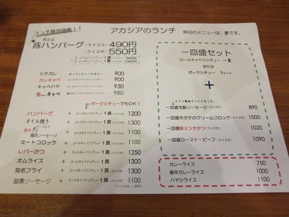 120807.新宿・アカシア0005