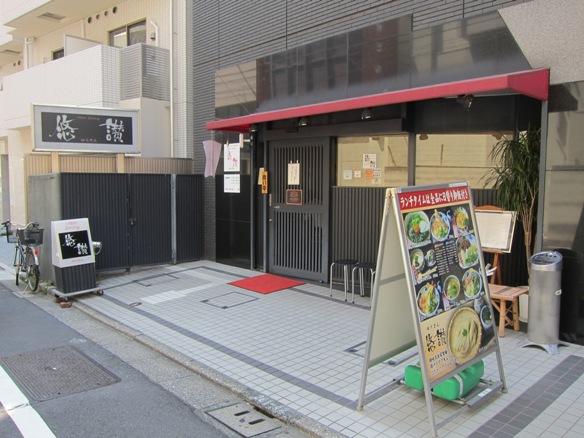 120823.飯田橋・Udon Dining 悠讃0000