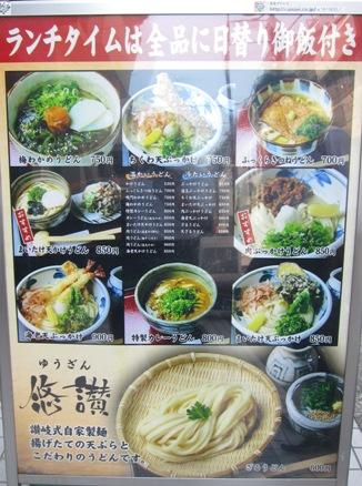 120823.飯田橋・Udon Dining 悠讃0002