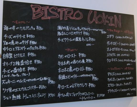 120829.新橋・ビストロ UOKIN (12)