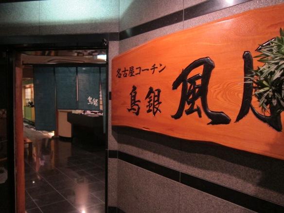 120912.名古屋出張0129