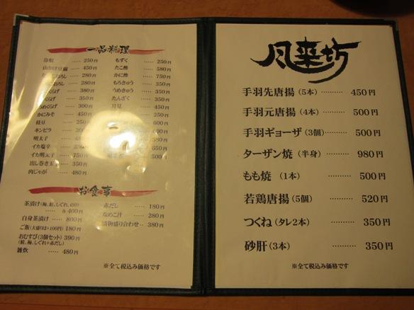 120912.名古屋出張0176
