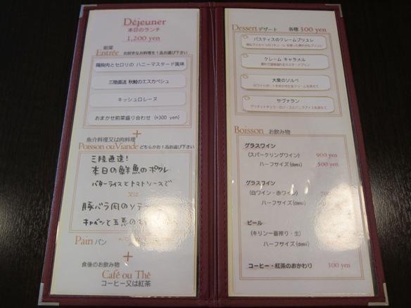120919.神田・ビストロ マルサンヌ0004