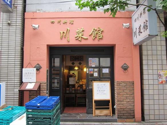 120925.御茶ノ水・川菜館0001