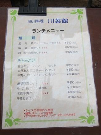 120925.御茶ノ水・川菜館0002
