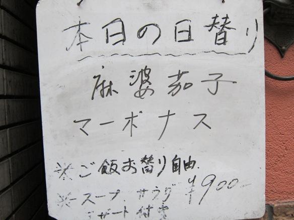 120925.御茶ノ水・川菜館0003