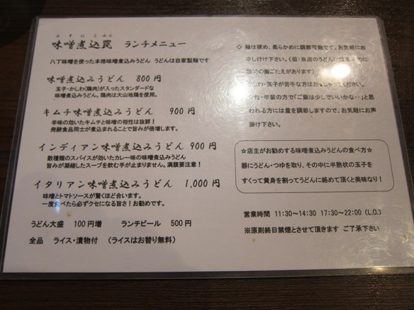 120927.本郷・味噌煮込罠0003