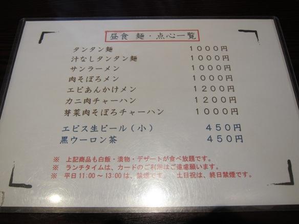 120928.神楽坂・芝蘭0005