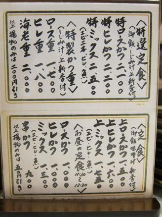 121003.高田馬場・とん太0006
